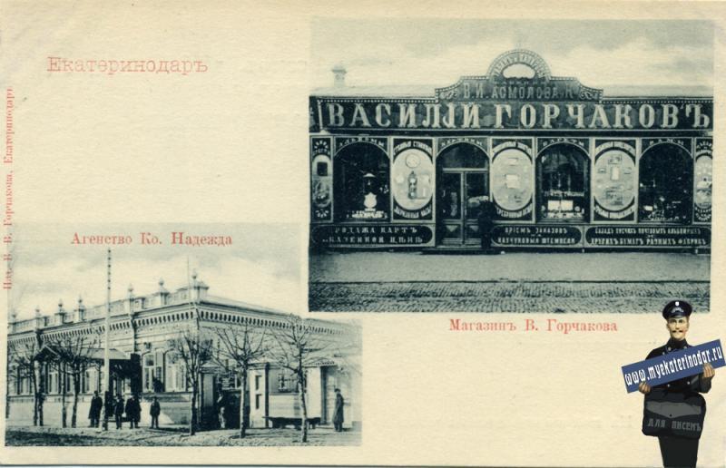 Екатеринодар. Магазин В. Горчакова  и Агентство Ко Надежда