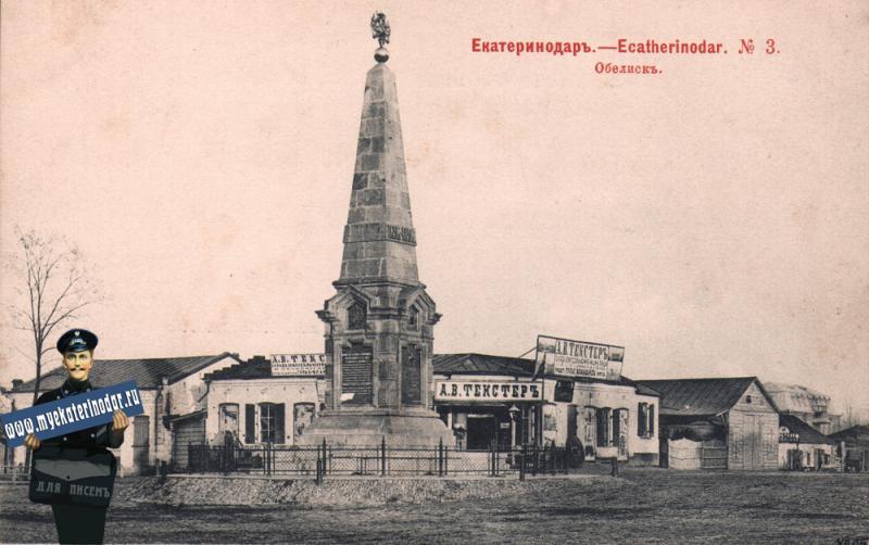 Екатеринодар. Обелиск, около 1903 года
