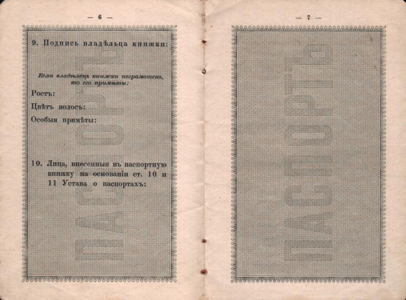 Екатеринодар. Паспорт Макарова Владимира Михайловича, 1915 год. Лист 6-7