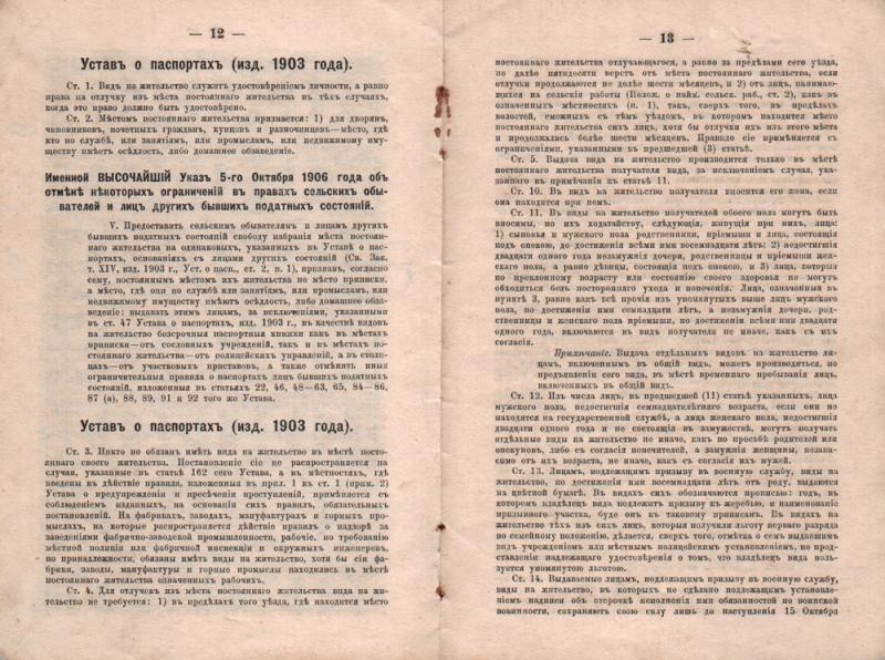 Екатеринодар. Паспорт Макарова Владимира Михайловича, 1915 год. Лист 12-13