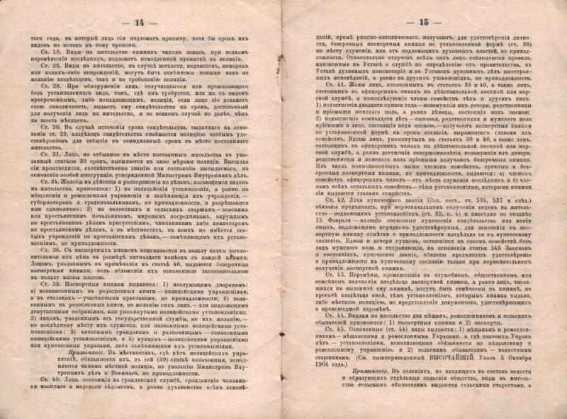 Екатеринодар. Паспорт Макарова Владимира Михайловича, 1915 год. Лист 14-15