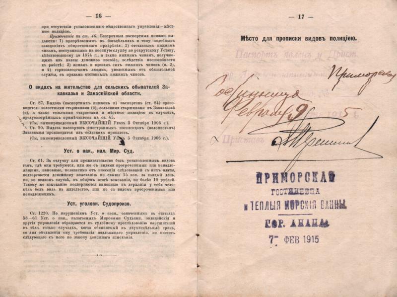 Екатеринодар. Паспорт Макарова Владимира Михайловича, 1915 год. Лист 16-17