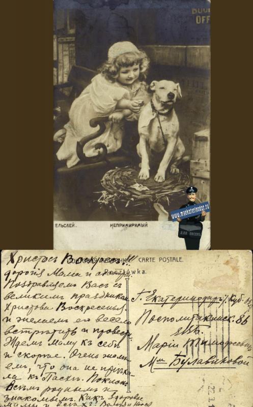 Екатеринодар, Посполитакинская 86