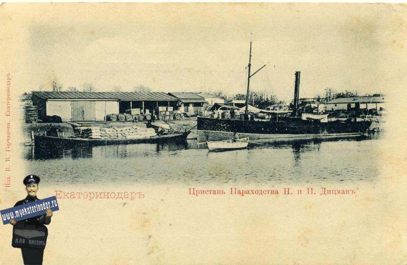 Екатеринодар. Пристань пароходства Н. и И. Дицмана