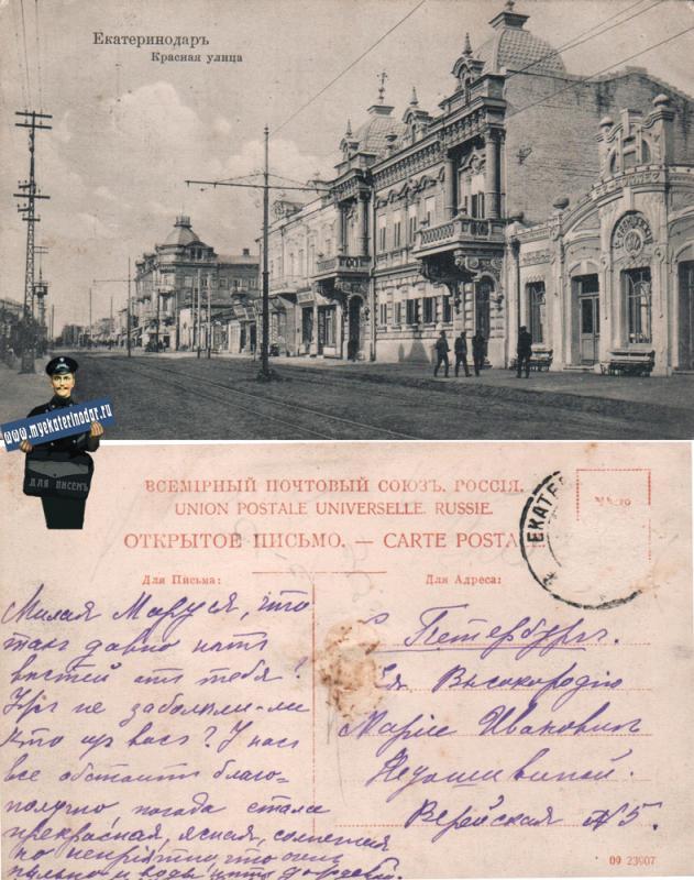 Екатеринодар - С. Петербург