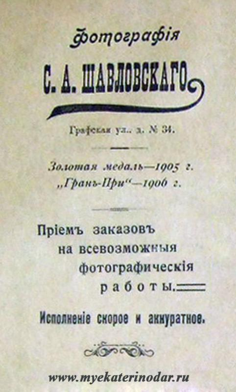 Екатеринодар. Шавловский С.А.
