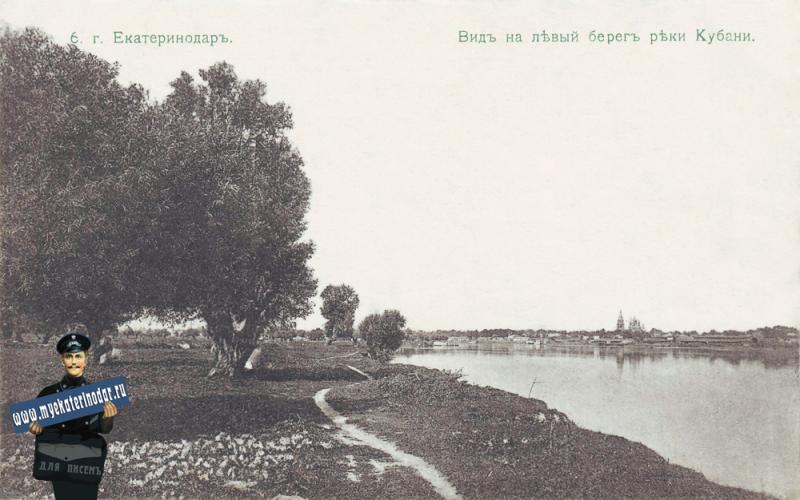 Екатеринодар. №6. Вид на левый берег реки Кубани, около 1913 года