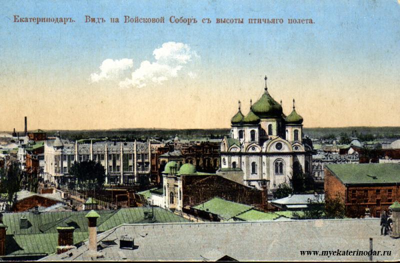 Екатеринодар. Вид на Войсковой Собор с высоты птичьяго полета