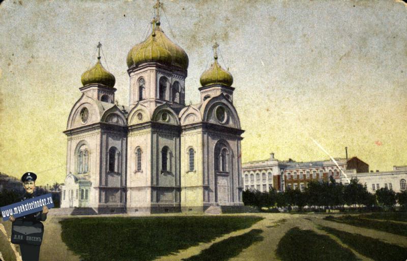 Екатеринодар. Военный собор