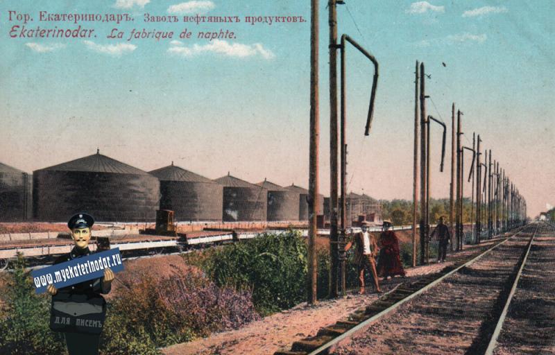 Екатеринодар. Завод нефтяных продуктов