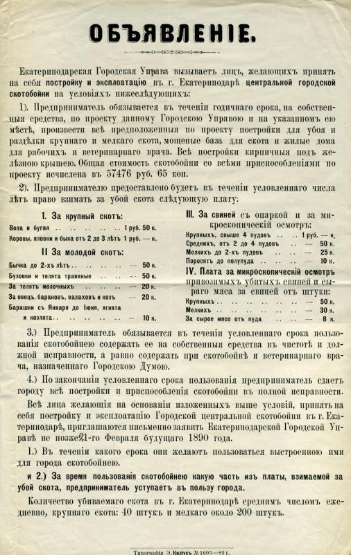 Екатеринодар. Объявление Городской Управы о постройке и эксплуатации городской скотобойни, 1889 год.