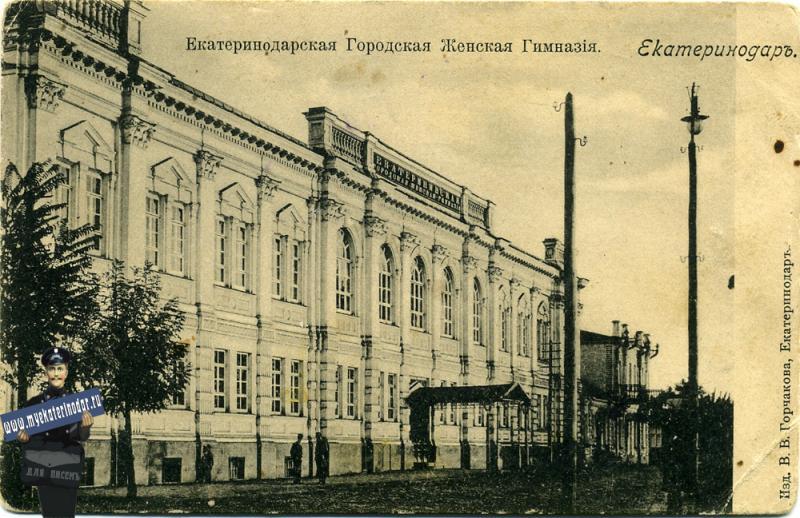 Екатеринодар. Екатеринодарская Городская Женская Гимназия