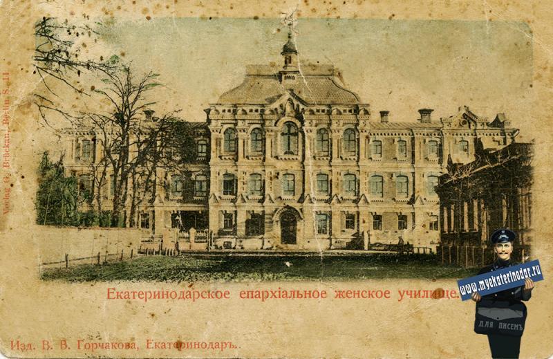 Екатеринодар. Екатеринодарское епархиальное училище, до 1917 года