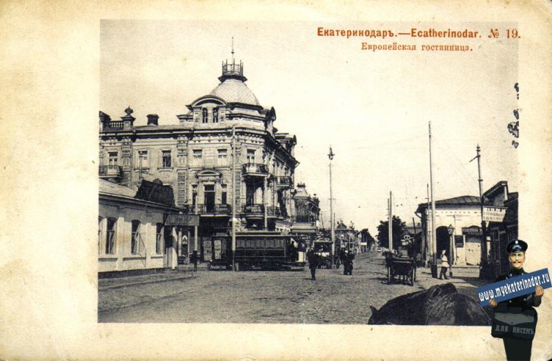 Екатеринодар. Европейская гостиница