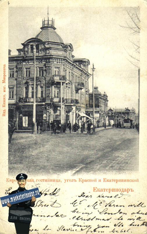 Екатеринодар. Европейская гостиница, угол Красной и Екатерининской