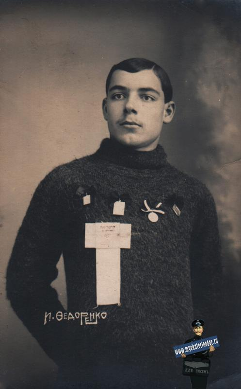 Екатеринодар. Фотоателье И.М. Ступникова. Иван Федоренко. 1917 год