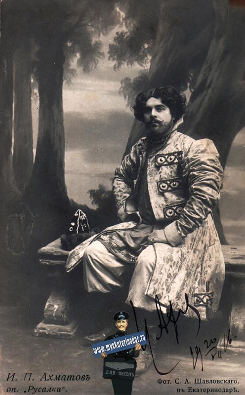Фотограф Шавловский С.А. Артист Ахматов И.П., 1916 год