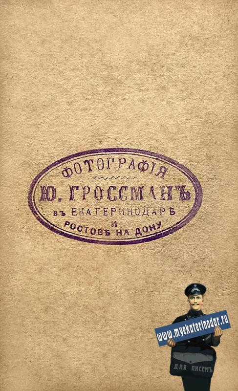 Екатеринодар. Фотограф Гросcман Юлий Леопольдович