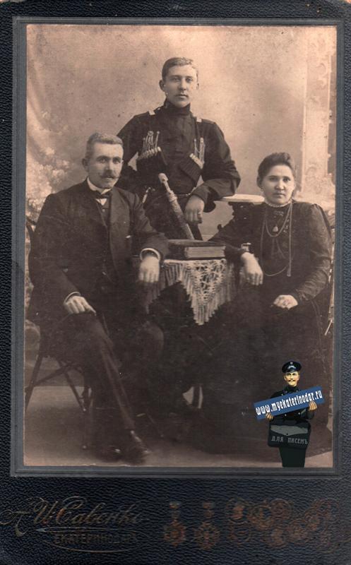 Екатеринодар. Фотограф Савенко А.И., около 1912 года