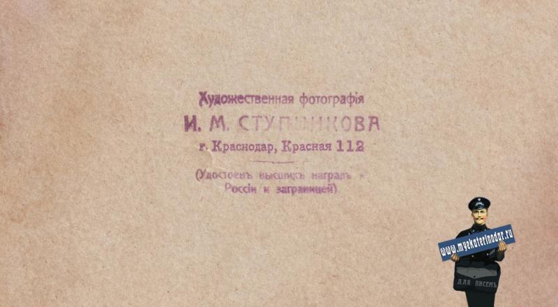 Краснодар. Ступников Иван Михайлович