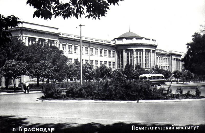 Краснодар. Политехнический институт