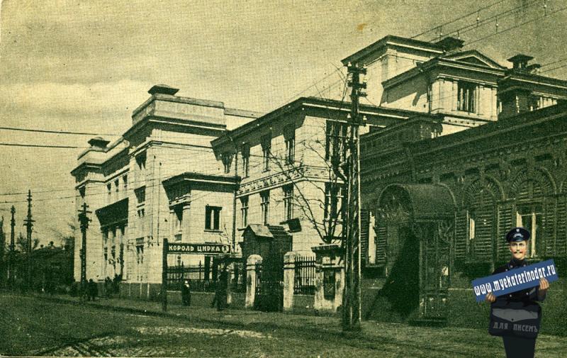 Краснодар. Почта и телеграф, середина 1920-х