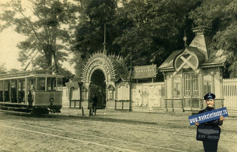 Екатеринодар. Городской сад, вид со стороны ул Постовой (Почтовой)