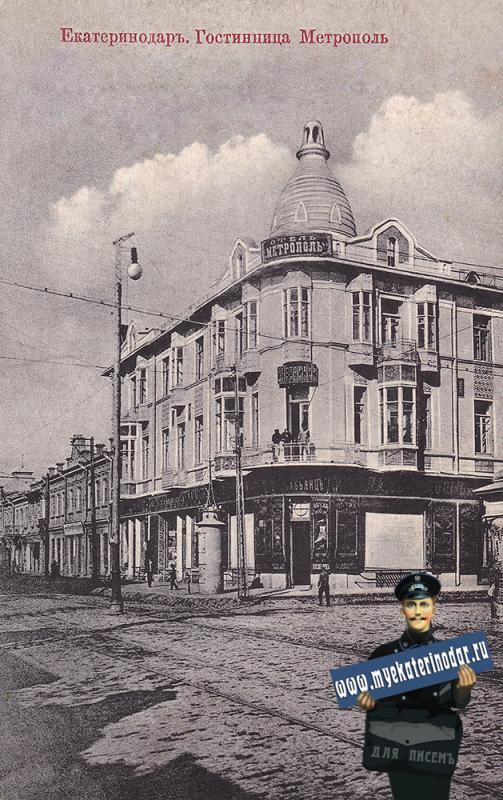 Екатеринодар. 2. Гостиница Метрополь