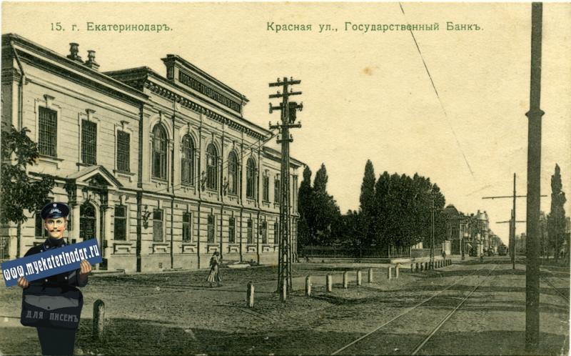 Екатеринодар. №15. Государственный банк, около 1913 года