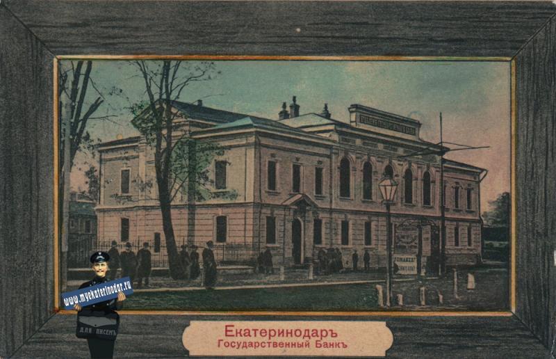 Екатеринодар. Государственный банк