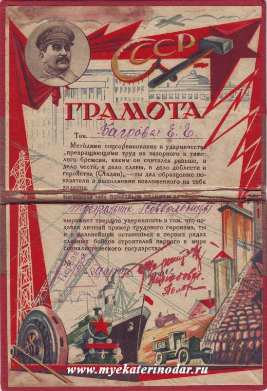 Грамота Багровой Е.Е. 1934 год.