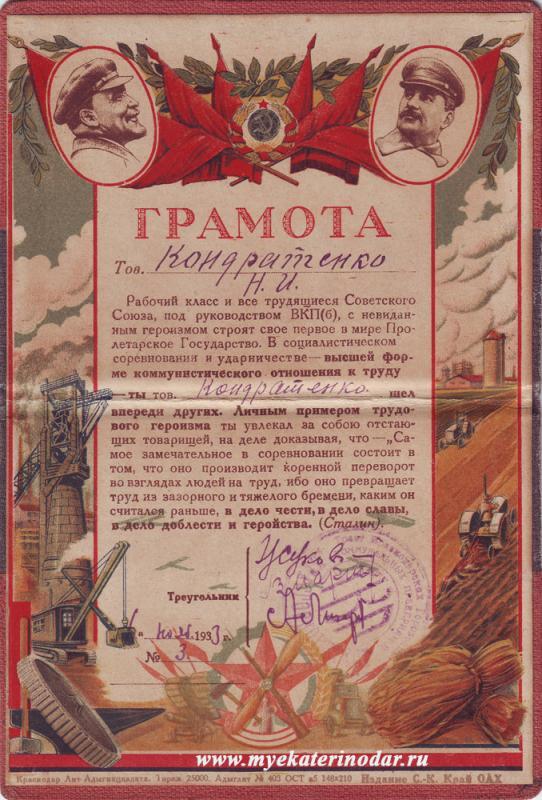 Грамота Кондратенко Н.И. 1933 год.