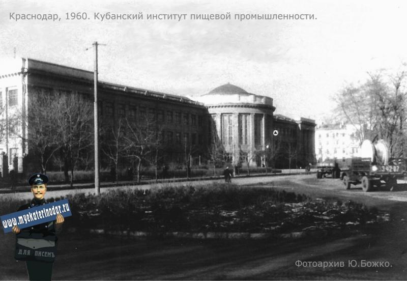 Институт пищевой промышленности, 1960 год