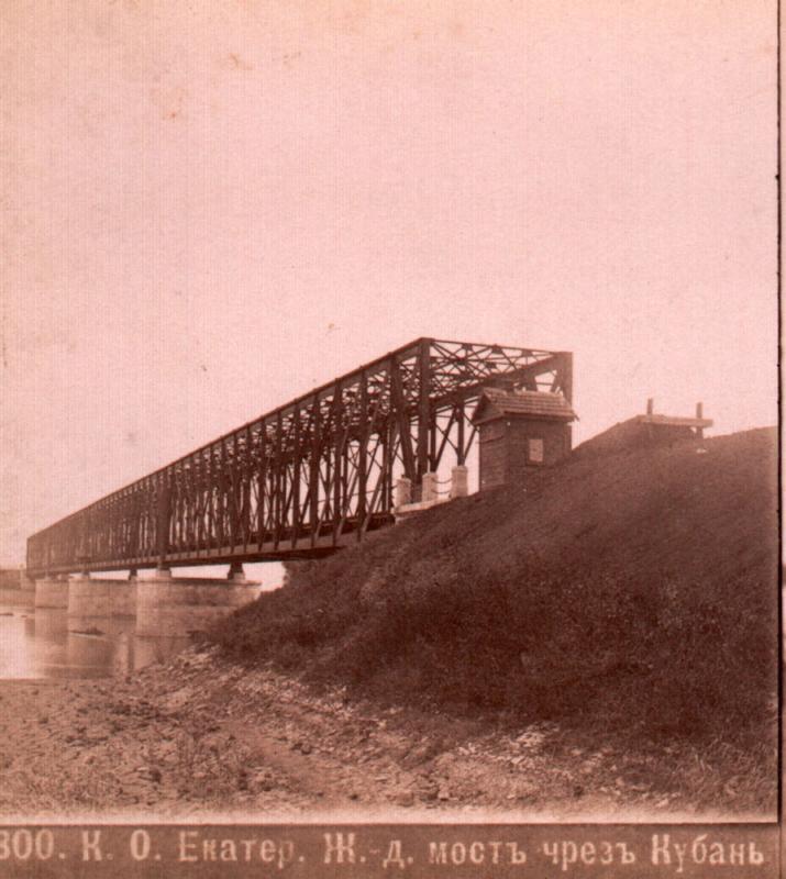 Екатеринодар. Ж.-д. мост через Кубань