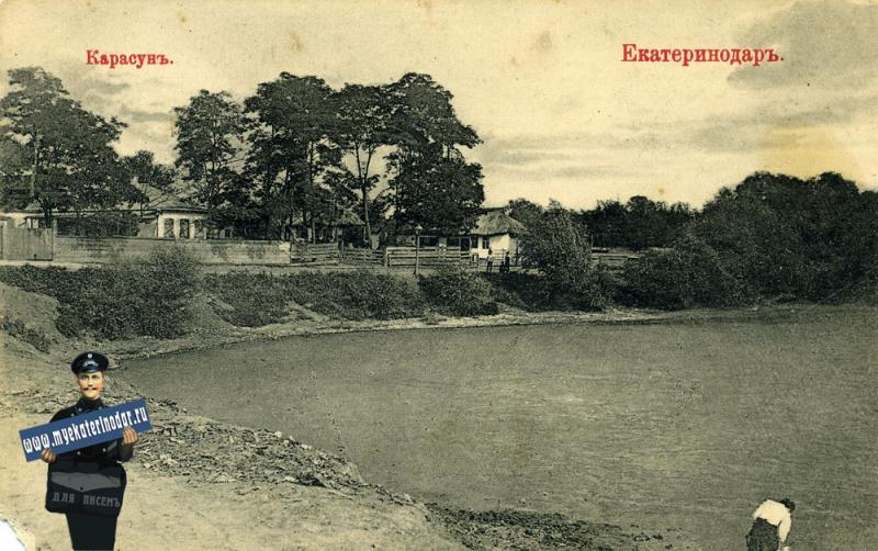 Екатеринодар. Карасун, до 1917 года