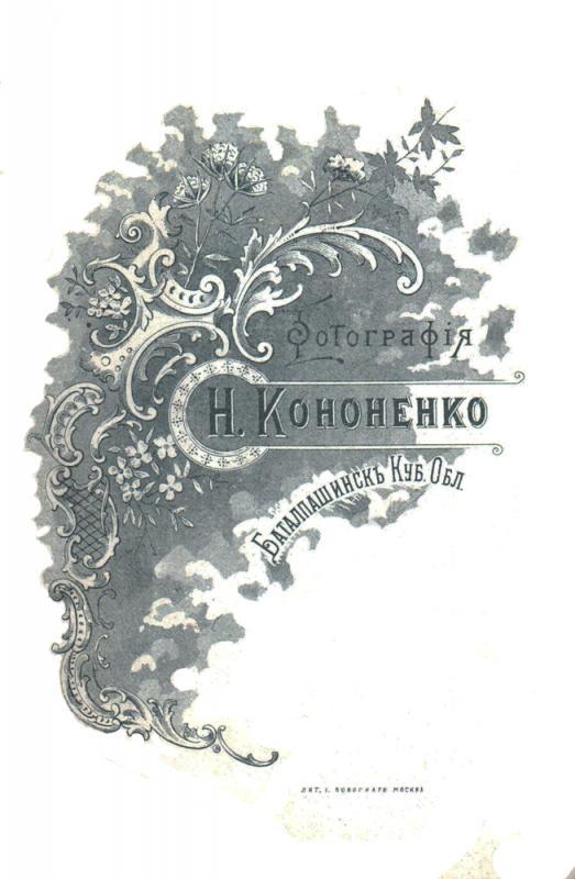 Кононенко Н.