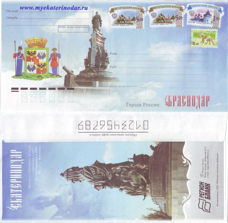 Конверт города России: Краснодар. 2011 год.