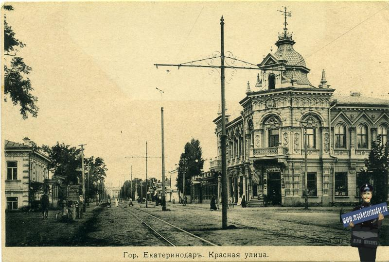 Екатеринодар. Улица Красная