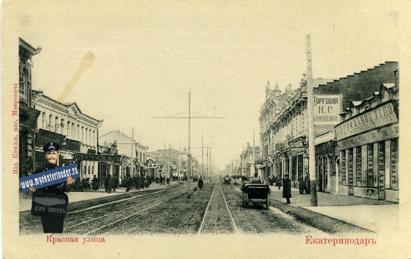 Екатеринодар. Красная улица (севернее Гимназической)