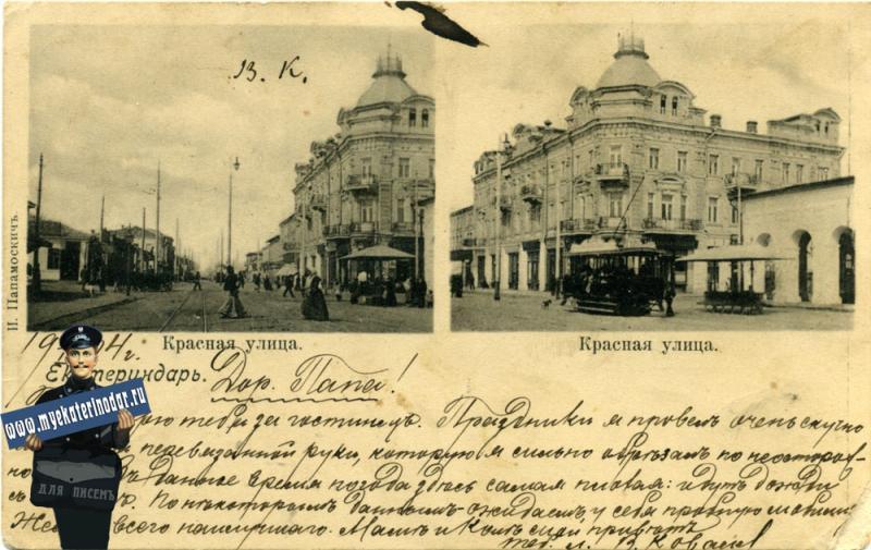 """Екатеринодар. Красная улица. Гостиница """"Европейская"""", до 1917 года"""
