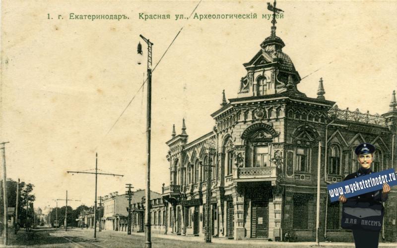 Екатеринодар. №1. Красная улица, Археологический музей, около 1913 года