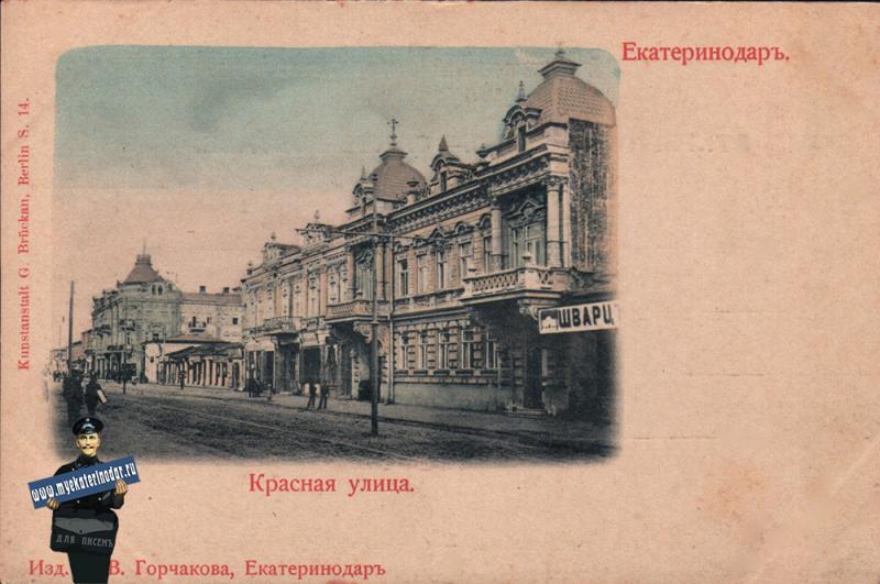 Екатеринодар. Красная улица, до 1906 года