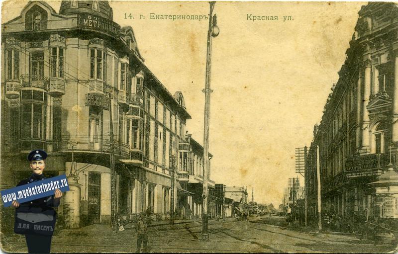"""Екатеринодар. №14. Красная улица. Гостиница """"Метрополь"""", вид на восток с ул. Гоголя, до 1917 года"""