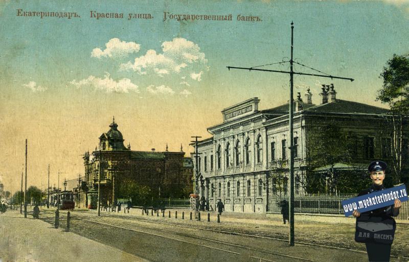 Екатеринодар. Красная улица. Государственный банк.