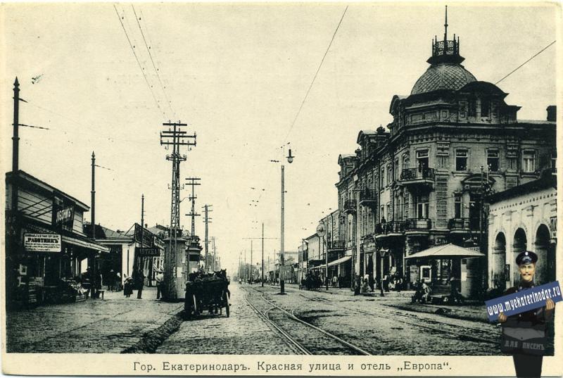 """Екатеринодар. Красная улица и отель """"Европа"""""""