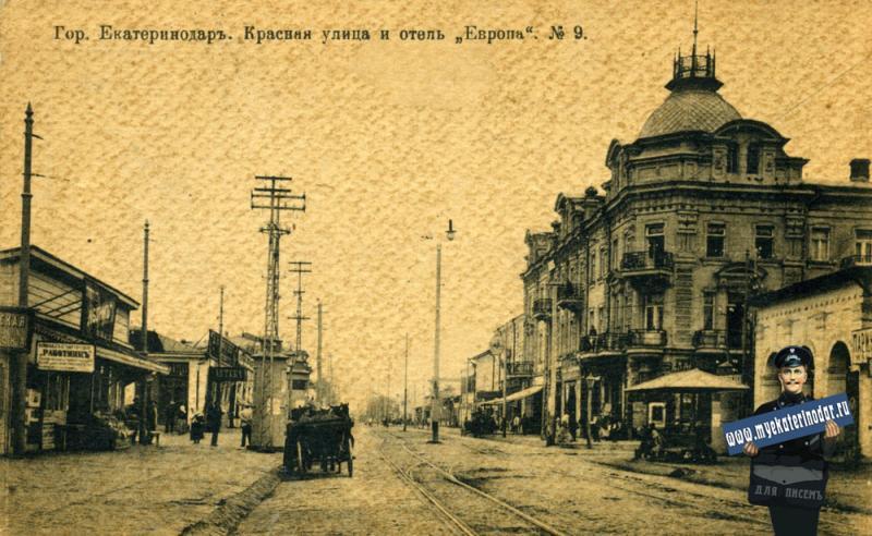 """Екатеринодар. № 9. Красная улица и отель """"Европа"""""""