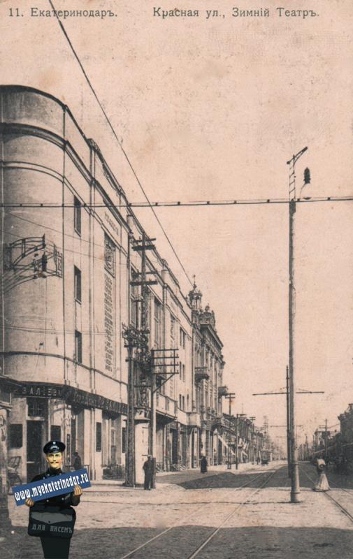 Екатеринодар. №11. Красная улица и Зимний театр, до 1917 года