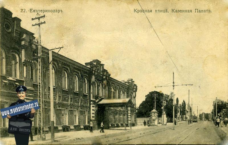 Екатеринодар. №22. Красная улица. Казенная палата