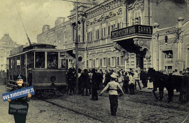 Екатеринодар. Красная улица. Русско-Азиатский банк