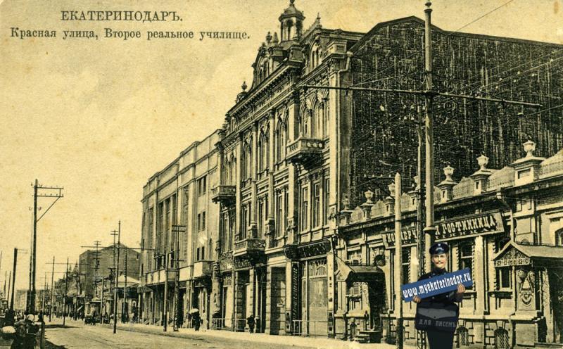 Екатеринодар. Красная улица, Второе реальное училище